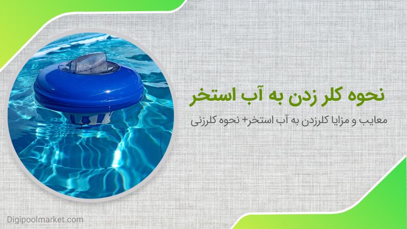 نحوه کلرزنی آب استخر-میزان کلرزنی آب استخر-کلرزدن به آب استخر