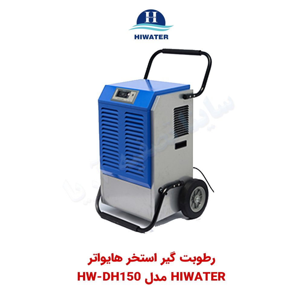 رطوبت گیر پرتابل HiwaterمدلHW-DH150