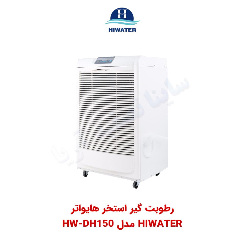 رطوبت گیر استخر هایواتر مدل HW-DH150