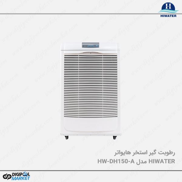 رطوبت گیر استخر Hiwater مدل HW-DH150-A