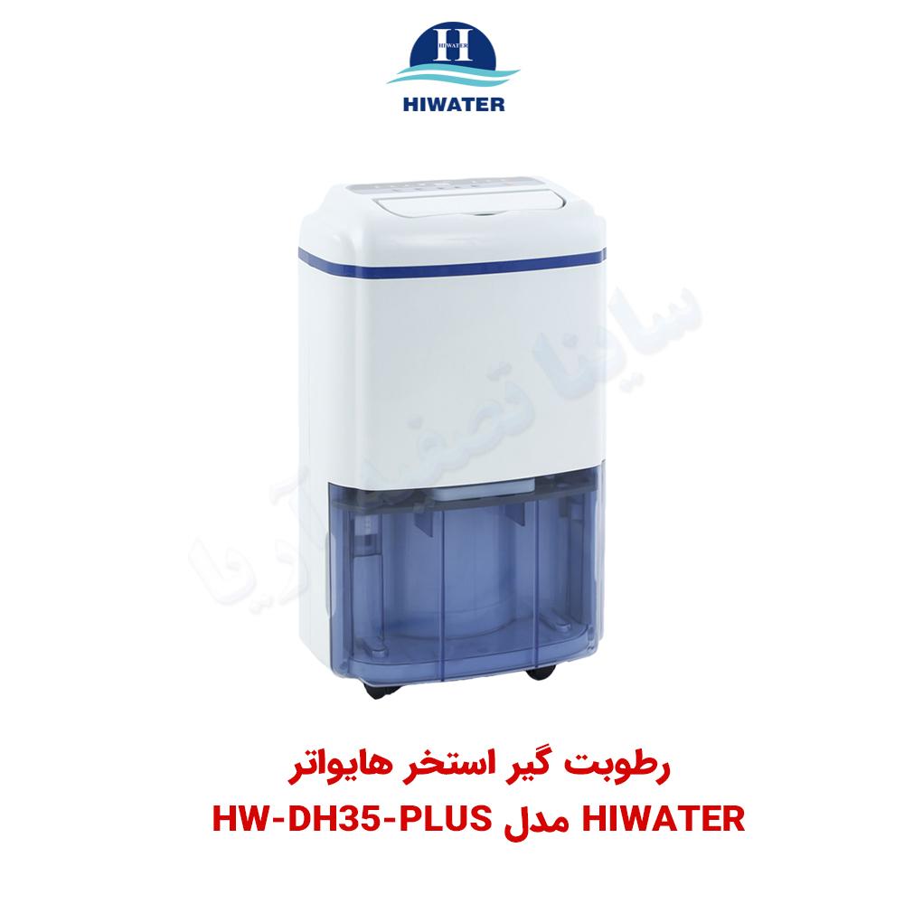 رطوبت گیر استخر هایواتر مدل HW-DH35