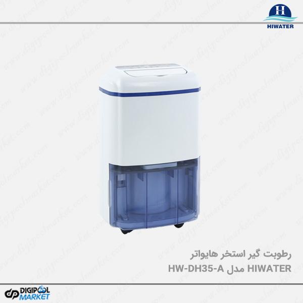 رطوبت گیر استخر هایواتر مدل HW-DH35-A