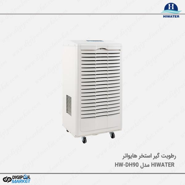 رطوبت گیر استخر هایواتر مدل HW-DH90