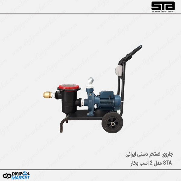 جارو نیمه اتوماتیک استخر STA مدل ۲ اسب بخار