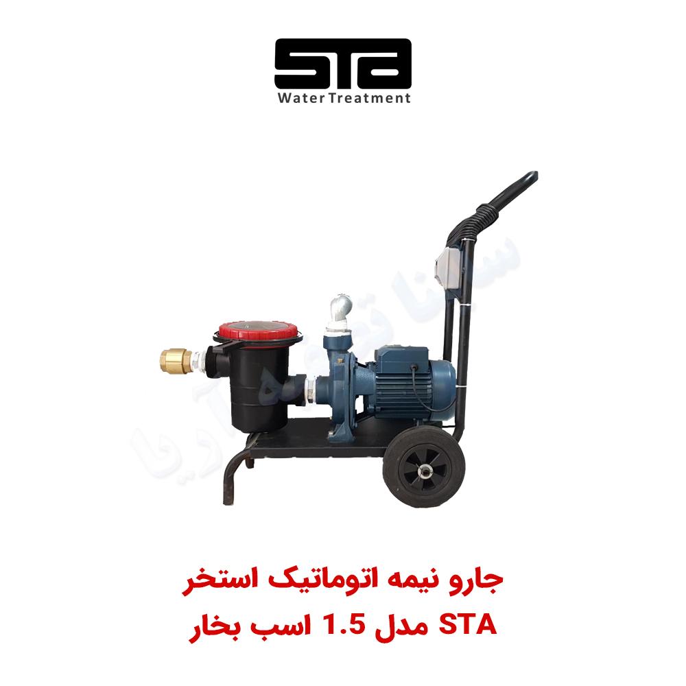 جارو نیمه اتوماتیک استخر STA مدل 1.5 اسب بخار