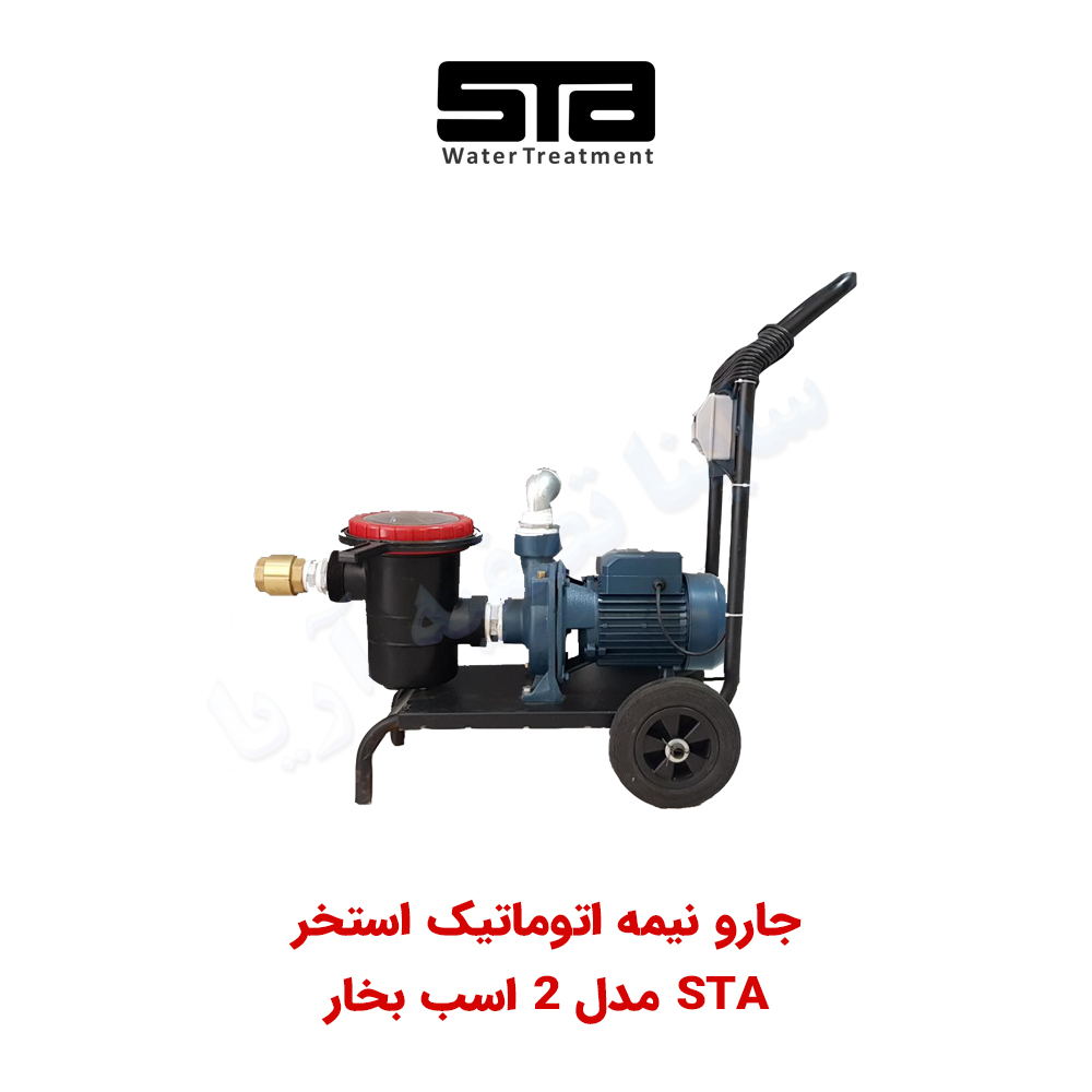 جارو نیمه اتوماتیک استخر STA مدل 2 اسب بخار