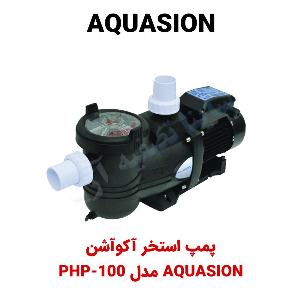 پمپ استخر Aquasion مدل PHP-100
