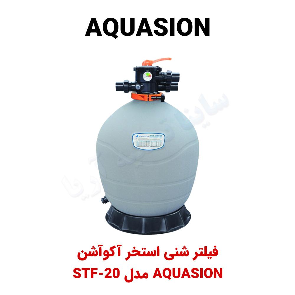 فیلتر شنی استخر Aquasion مدل STF-20