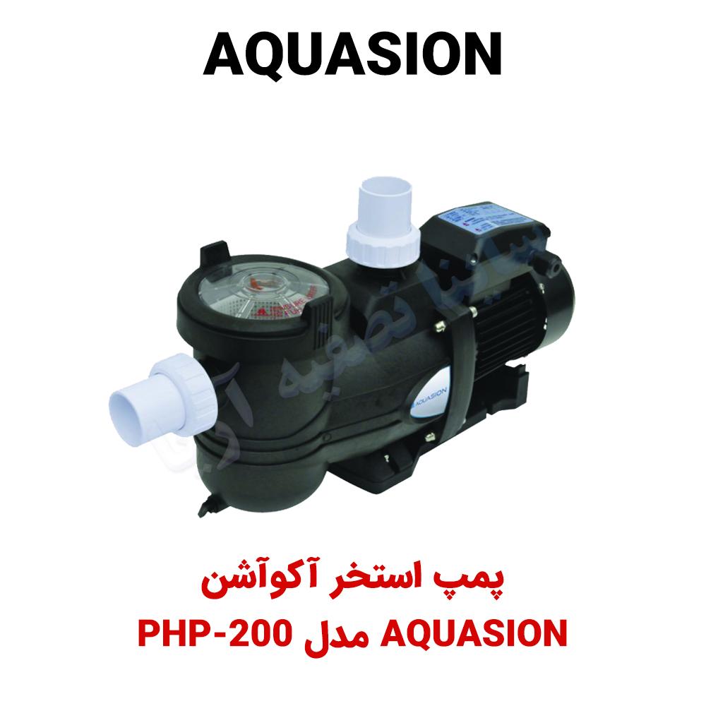 پمپ استخر Aquasion مدل PHP-200