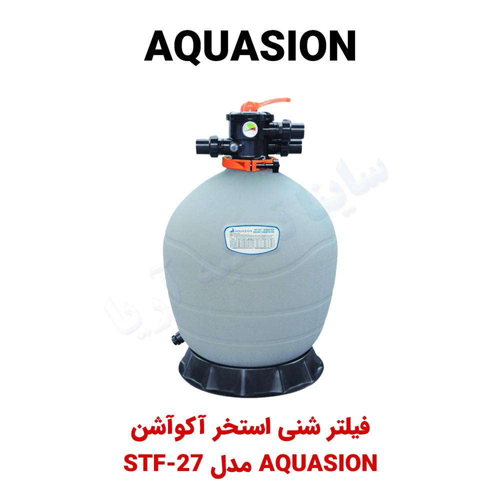 فیلتر شنی استخر Aquasion مدل STF-27