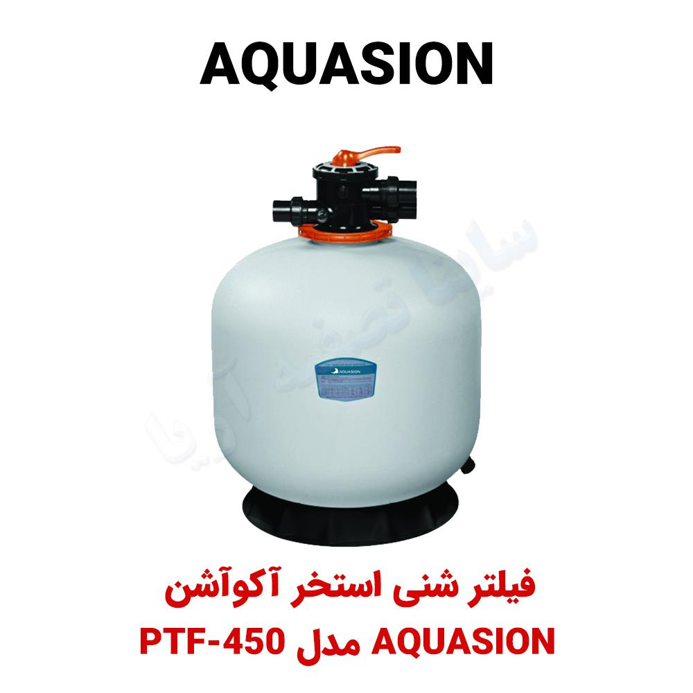 فیلتر شنی استخر Aquasion مدل PTF-450