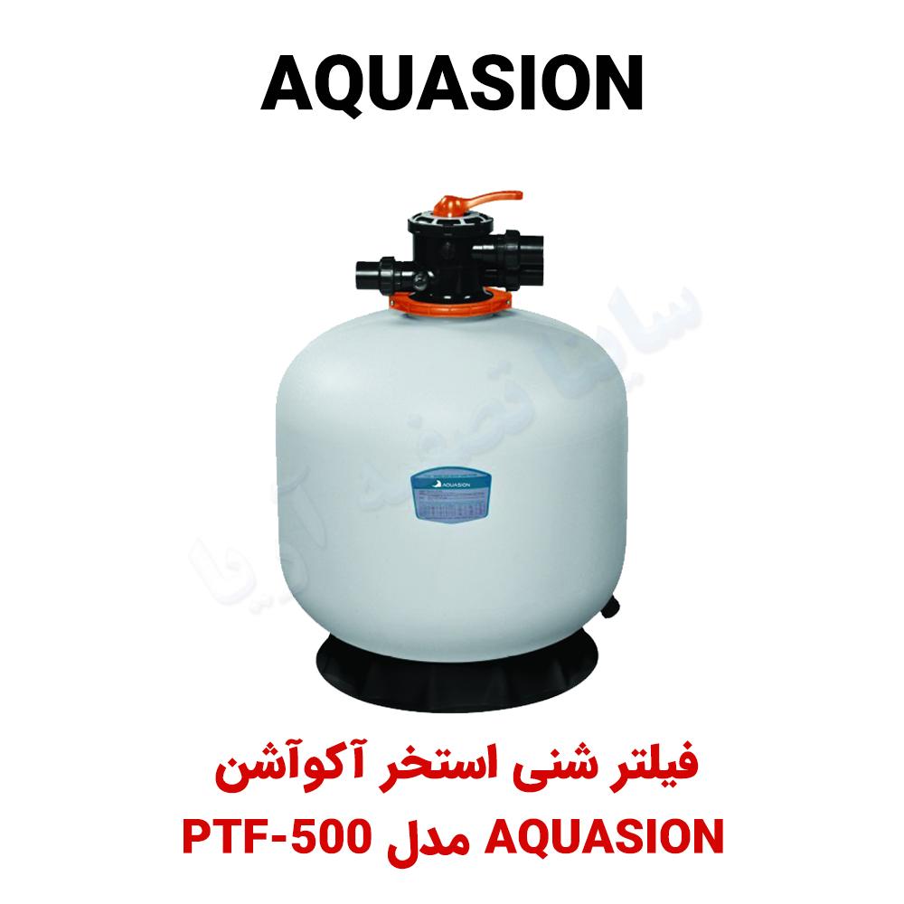 فیلتر شنی استخر Aquasion مدل PTF-500