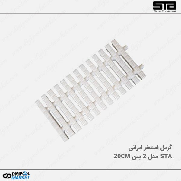 گریل استخر STA مدل 2 پین 20 سانتیمتر