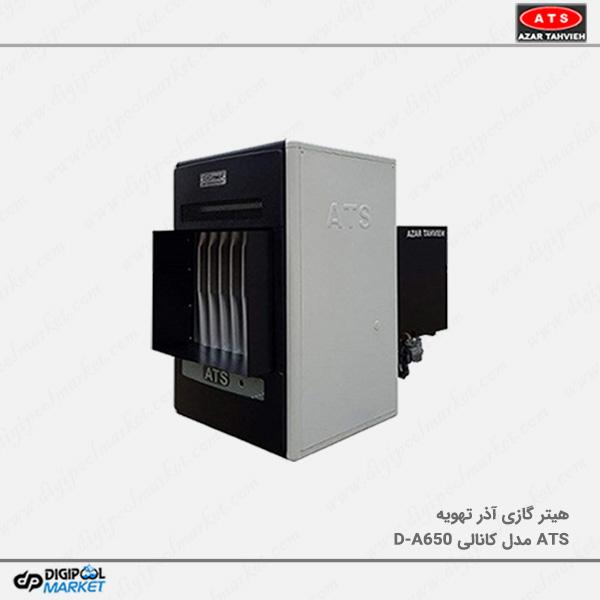 هیتر گازی آذر تهویه مدل کانالی D-A650