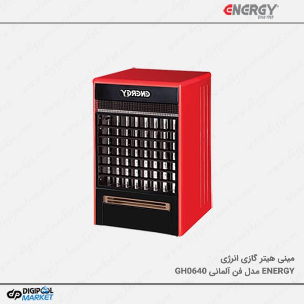 هیتر گازی انرژی مدل فن آلمانی GH0640