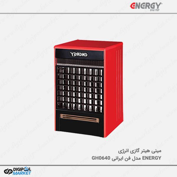 هیتر گازی انرژی مدل فن ایرانی GH0640