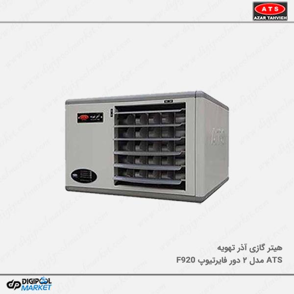 هیتر گازی آذر تهویه دو دور فایرتیوپ مدل F920